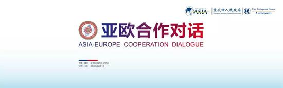 第二届亚欧合作对话开幕 周小川:共同努力促进贸易