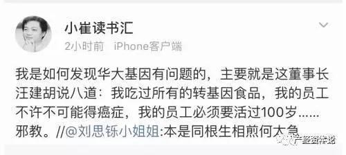 不过检索发现,小崔读书汇发布的关于华大基因的微博均已删除。原因不明。