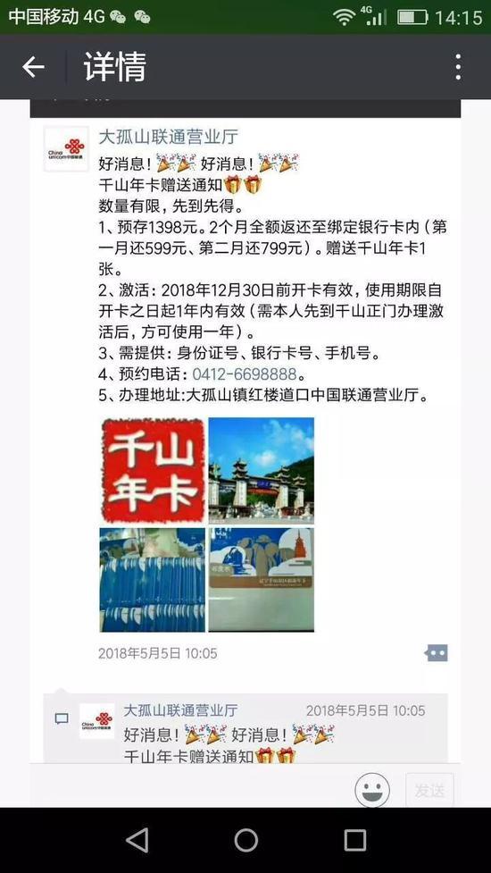 中国联通被声讨:预存1398元全返还送景区年卡是骗局