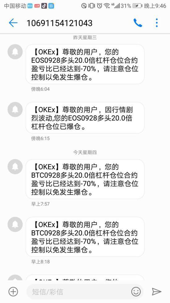 徐明星否认吃了投资人的包子 上海被堵事件最全记录