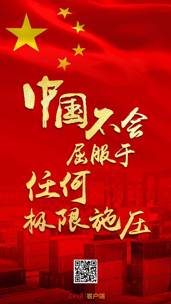 People's Daily: This is the attitude of China! - Sina -22e3-hwsffzc4989443