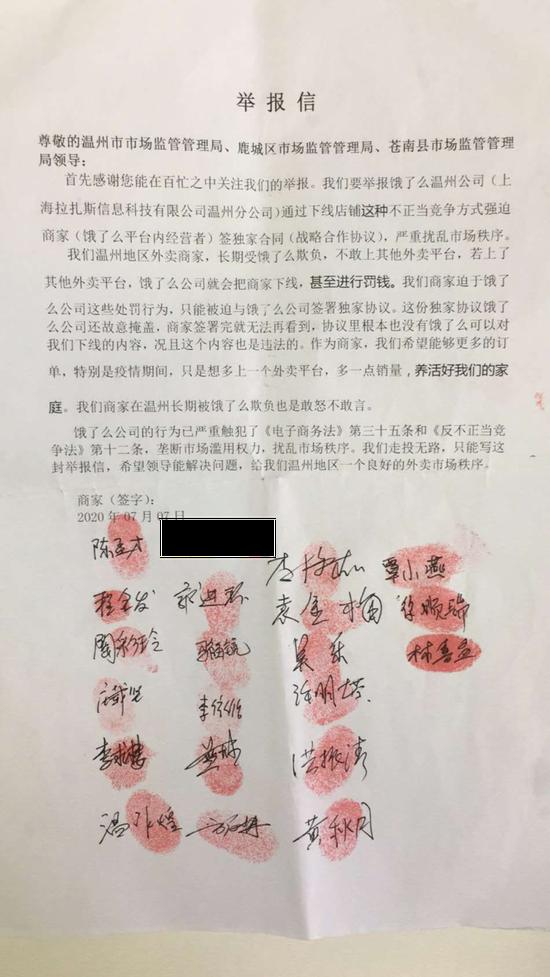 """调查︱饿了么温州重操""""二选一"""" 20户商家实名举报"""
