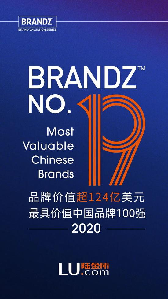 陆金所入选 BrandZ™中国品牌百强榜前20强