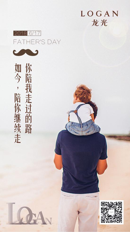 点评:父亲肩膀上的力量,陪我走过成长的路,如今,我陪你继续走。
