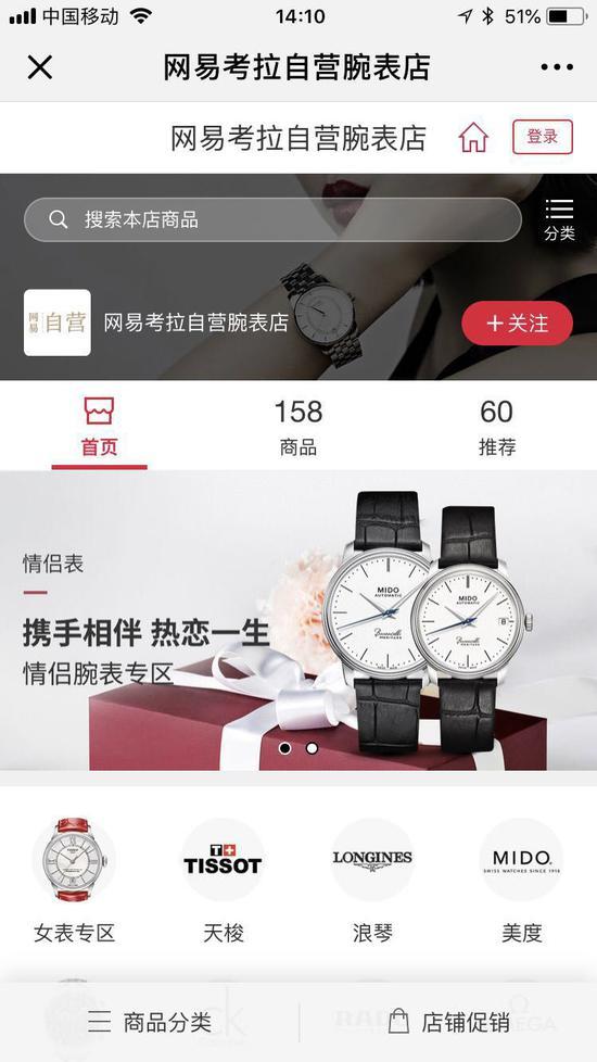 """网易考拉买的浪琴手表是""""样品""""?消费者坐不住了"""