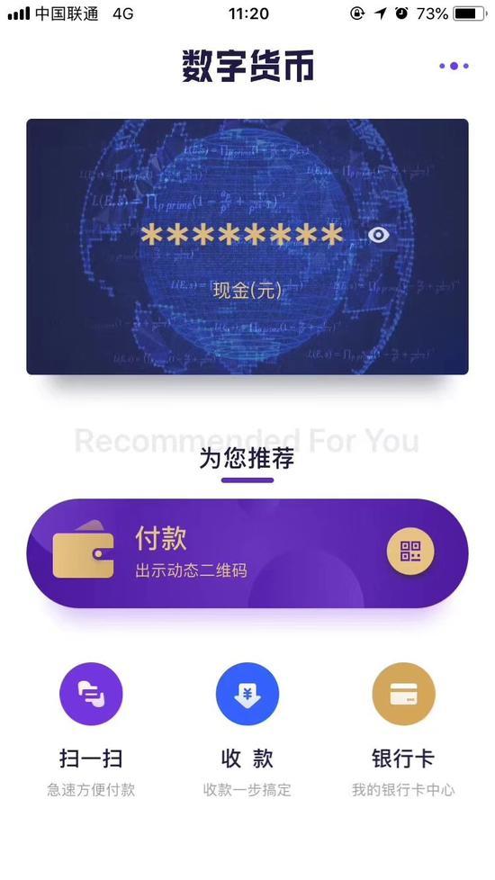 清华大学推出法定数字货币应用试验 应用数字钱包