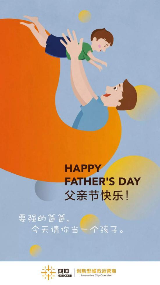 点评:曾经的举高高,要强的爸爸,今天请你当一个孩子!