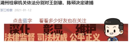 建行湖州分行两任行长王剑雄、陈硕同日官宣被捕