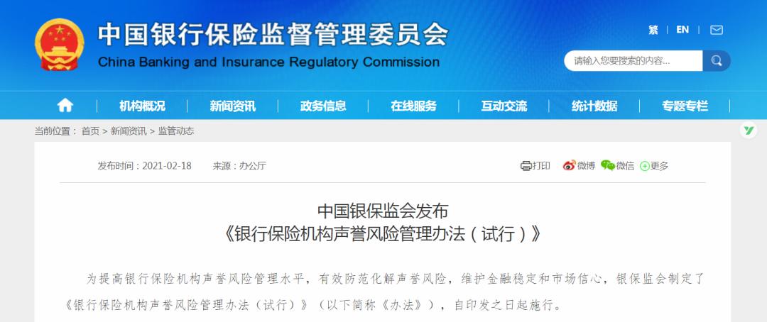 银保监会发布新规 明确银行保险机构出现重大声誉风险将受罚