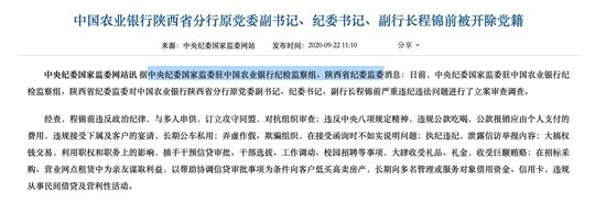 农行陕西省分行副行长落马:弄虚作假 与贷款客户私相授受