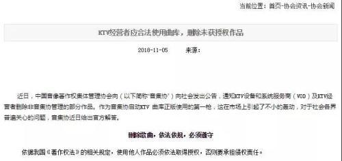 中国音响著作权集体管理协会官网截图。