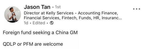 """重金""""抢人""""凶猛:年薪开价百万美元 中国股市这么香?"""