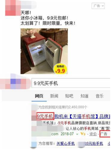 """网络上出现的""""9.9元买冰箱""""、""""9元手机""""宣传或广告。来自网络截图"""