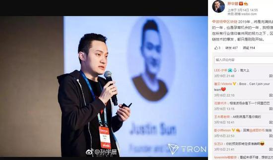 圖片來源:孫宇晨微博截圖