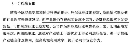 """创业板一哥宁德时代豪掷190亿""""扶持产业"""" 网友:其实是炒股"""