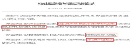 广州、深圳齐出手!整治小贷等资金流向楼市
