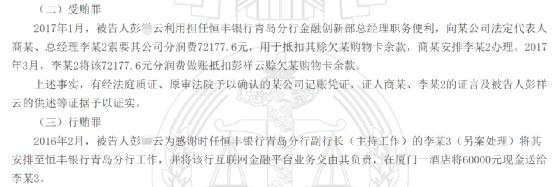 万亿行又有贪腐 恒丰银行青岛分行部门老总非法套取700多万