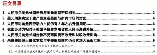 浙商宏观:人民币应长期乐观短期谨慎