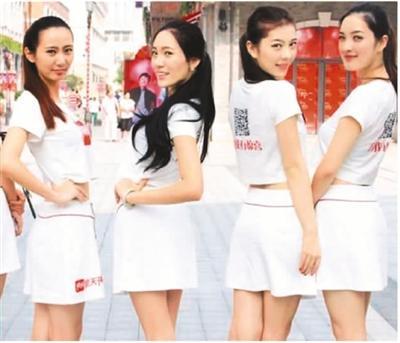 2013年9月,湖北武汉一家公司组织几位女士身着印有该公司二维码的文化衫在街头走秀,向公众推介。    资料图片