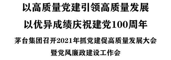 茅台集团召开2021年抓党建促高质量发展大会暨党风廉政建设工作会