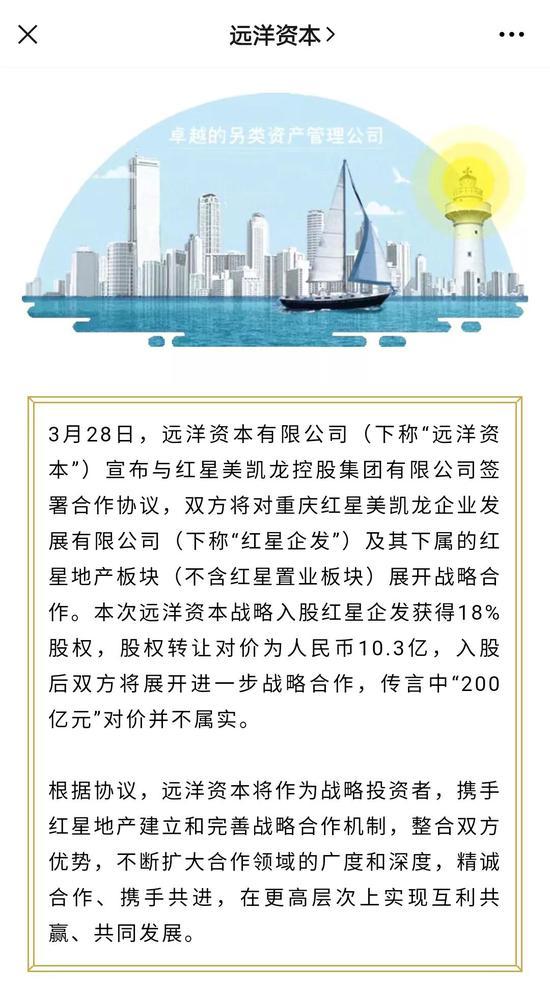 """红星地产暂甩18%股权 远洋的""""战投""""后会优化人员吗?"""