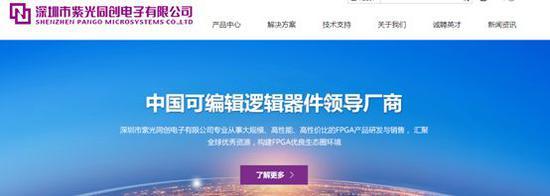 该公司还在主页宣称做出了中国第一款千万门级高性能自主产权FPGA