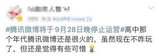 用户超3亿 马化腾曾亲自宣传的腾讯微博将于9月28日停服