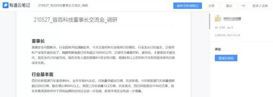 董事长调研交流会上爆点频频 直击容百科技四大疑云