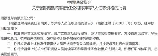 七高管同日履新 招银理财70后掌门刘辉被监管点名