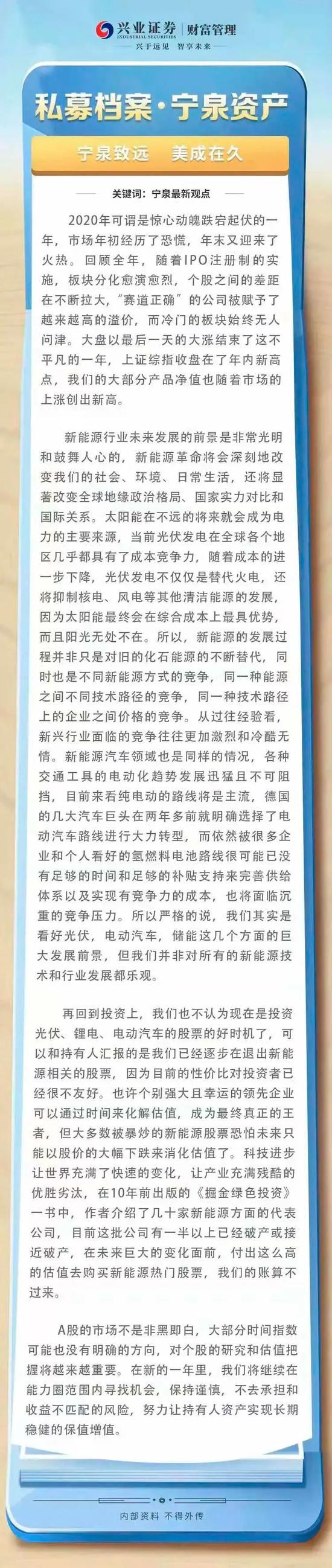 宁泉资产罕见看空新能源 近期多位基金经理对新能源表达了谨慎