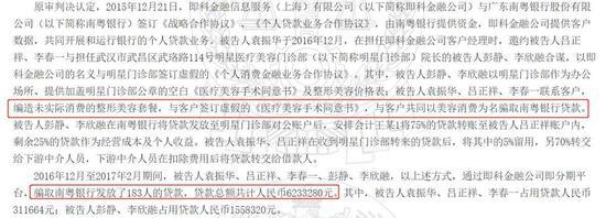 广东南粤银行风控迎考:APP违规遭工信部点名 踩雷医美分期深陷纠纷