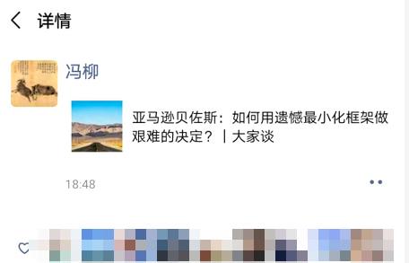 """高毅资产旗下基金经理""""冯柳""""登上热搜了 究竟发生什么事情?"""