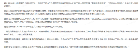 平安银行贵金属暴利秘籍:居间商君雅公司诱导投资五个月亏730万 赚手续费640万