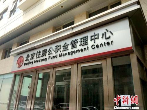 资料图:北京住房公积金管理中心。中新网记者 李金磊 摄
