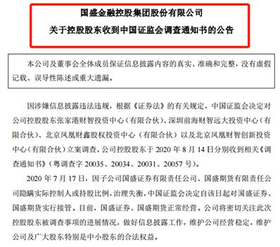 国盛金控再遭打击:控股股东遭立案调查 国盛证券刚被接管