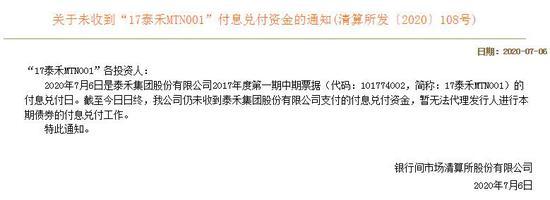 """""""17泰禾MTN001""""到期未兑付 泰禾集团此前遭两大机构下调评级"""