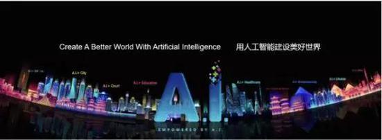 人工智能盈利渺茫:科大讯飞迎史上最大业绩下滑