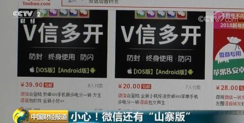 """微信现""""山寨版"""":这些连正版都没有的功能很危险"""