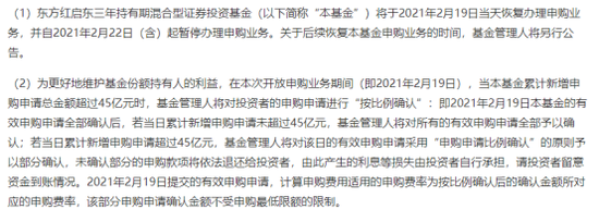 东方红启东三年持有单日申购逾130亿 李竞重仓哪些股?