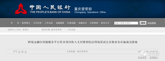 重庆获准首批开展资本项目收入支付便利化区块链应