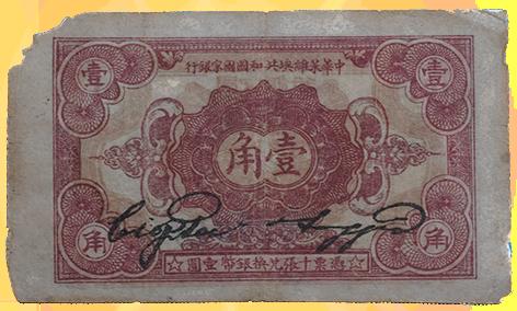 信物百年|农行董事长谷澍讲述第一套红色货币背后的故事