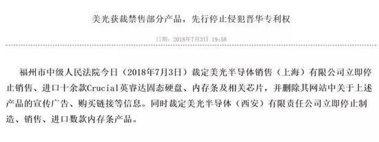 图丨福建晋华官方发布消息