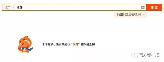 """京东页面显示:抱歉,没有找到与""""权健""""相关注册鹿鼎商品;"""