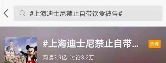 上海迪士尼翻包搜食品惹争议 中消协:支持对其诉讼