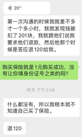 图源:投诉用户提供的聊天记录截图