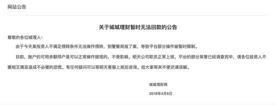 股票绿色是涨还是跌城城理财被杭州警方立案侦查 因为非法吸收公众