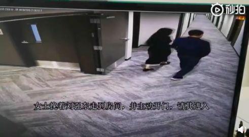刘强东案149页警方档案公布:激吻裸睡鸳鸯浴...