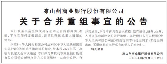 四川攀枝花市商业银行、凉山州商业银行拟合并组建新银行