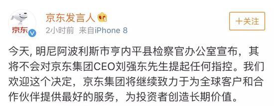 紧遂其后,刘强大东方己己己也在微落确认此事并赔罪行意: