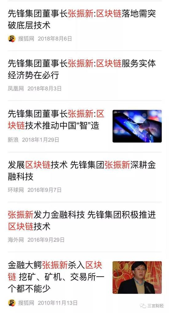 媒体关于张振新对区块链技术观点的诸多报道